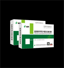 Ciprofloxacine hcl injection antibiotics chat, médicament, Fabrication Les fabricants, fournisseurs, exportateurs, grossistes